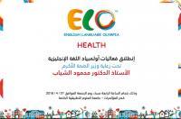 انطلاق فعاليات الاولمبياد العالمي باللغة الإنجليزية (ELO 2018 )