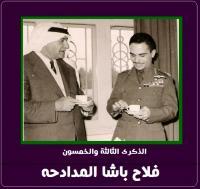 الذكرى الثالثة والخمسون لوفاة فلاح باشا المدادحة