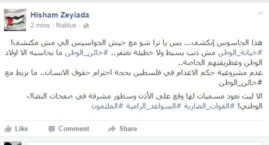 أخبار فلسطين كبير الجواسيس يزلزل image.php?token=1f79e91310bd6559a4863eea4cdef695&size=