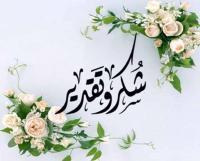 تهنئة وتبريك للسيدة دانه منير عرفات