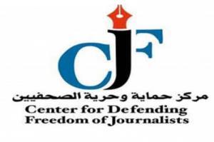 """""""الصحفيين"""": الرصاص الذي استهدف حتر موجه لكل صاحب قلم وكلمة"""
