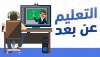 غالبية الأردنيين يرفضون التعليم عن بعد
