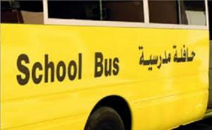 إعفاء حافلات نقل الطلّاب من الضريبة والجمارك