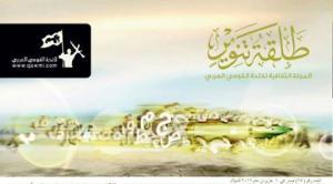 صدور العدد الجديد من طلقة تنوير 25: الإعلام العربي والقضايا القومية