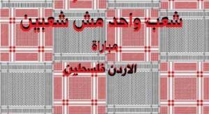 """""""شعب واحد مش شعبين"""" هتاف موحد في مباراة الاردن وفلسطين"""