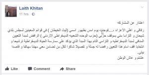 حزبي يرفض تعيينه في بلدية شيحان