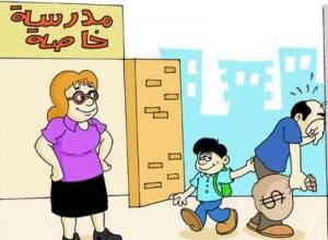 مطالب بإلزام المدارس الخاصة خصم 50 %