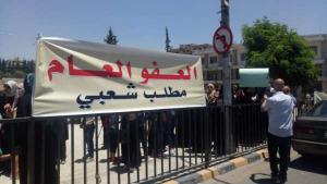 اعتصام امام النواب للمطالبة بإصدار عفو عام