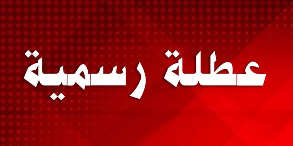 عطلة عيد الفطر من الثلاثاء حتى الاحد Image
