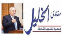 منتدى الخليل يشيد بالتضامن الأردني مع الشعب اللبناني الشقيق