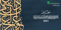 معرض الخط العربي في غاليري القاهرة عمان