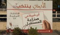 20 مخالفة للدعاية الإنتخابية في البلقاء