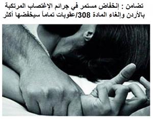 إنخفاض مستمر في جرائم الإغتصاب بالأردن