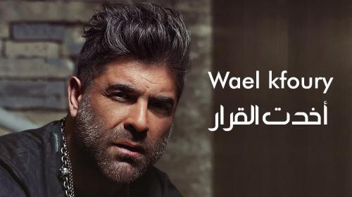 """شاهد بالفيديو  ..  اخر كليب لـ وائل كفوري  """"أخدت القرار"""""""
