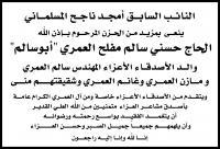 المسلماني ينعى الحاج حسني العمري