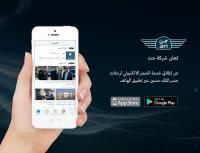"""""""جت"""" تطلق خدمة الحجز الالكتروني لرحلات جسر الملك حسين"""