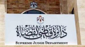 تحويل نفقات المحاكم الشرعية للبنوك اليوم
