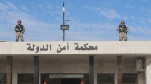 أمن الدولة تمهل 39 متهماً لتسليم أنفسهم