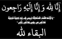 والد القاضي حاتم ابو عزام في ذمة الله