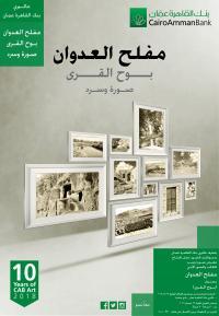 معرض فوتوغرافي في غاليري بنك القاهرة عمان