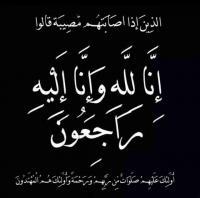 """""""امناء """" عمان العربية ينعى الحاج علي القرم"""