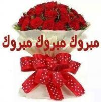 تهنئة بالزفاف للدكتور احمد ربحي