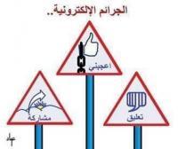 حملات طلابية والكترونية تطالب بسحب قانون الجرائم الإلكترونية