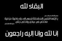 الشيخ أحمد عبد القادر المقدادي في ذمة الله