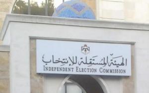 تعليمات اعتماد المراقبين الدوليين للانتخابات