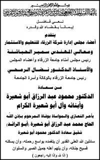 نعي المرحوم محمد عبد الرزاق ابو شعيرة
