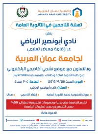 """معرض تعليمي لـ""""عمان العربية"""" في نادي أبو نصير"""