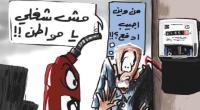 تسعيرة الكهرباء والمحروقات  ..  المخفي اعظم!