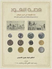 البنك الأهلي الاردني يصدر كتاباً يحكي قصة نشأة النقود