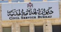 الخدمة المدنية: نعمل على استكمال إجراءات الترشيح