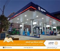 افتتاح محطة جديدة للمناصير في مرج الحمام