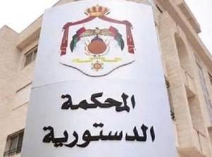 استئناف عمان تفصل في إحالة الطعن في دستورية الانتخاب الاربعاء
