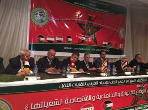 إختتام أعمال المؤتمر الأول للإتحاد العربي لنقابات النقل