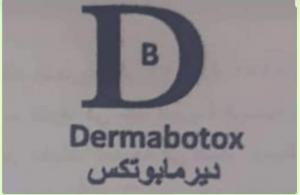 تحذير من استخدام علامة Derma botox