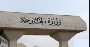 الأردن يدين تفجيرات فرنسا وأفغانستان