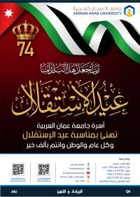 أسرة جامعة عمان العربية تهنئ بمناسبة عيد الاستقلال