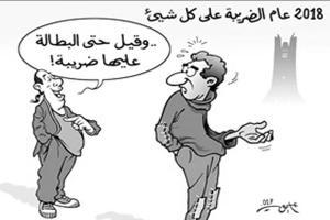 بشكل ساخر ..  أردنيون يقترحون ضرائب جديدة للحكومة (صور)