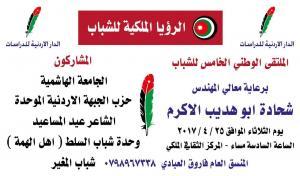 الملتقى الوطني الخامس للشباب ( الرؤيا الملكية للشباب )