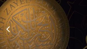 أكثر من ألف مشارَكة في جائزة الشيخ زايد للكتاب
