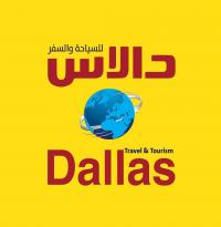 دالاس للسياحه تعلن عن تسيير رحلات براً إلى دمشق والمصايف