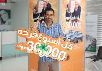 """""""القاهرة عمان"""" يعلن عن الفائز الـ14 ضمن حملته """"كل أسبوع فرحة"""""""