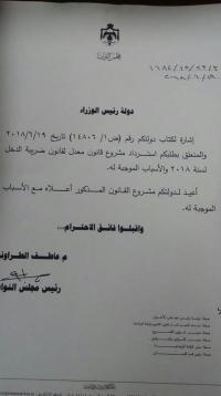 مجلس النواب يعيد قانون الضريبة الى الحكومة