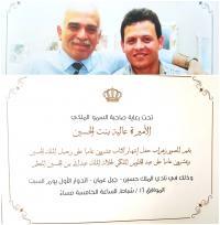 حفل اشهار كتاب عشرون عاماً على رحيل الملك حسين