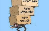 28 مليار دينار إجمالي ديون الأردن