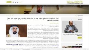 حاكم الشارقة يعتذر للجزائريين
