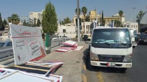 """ازالة إعلانات الدعاية الانتخابية عن """"الداخلية"""" (صور)"""